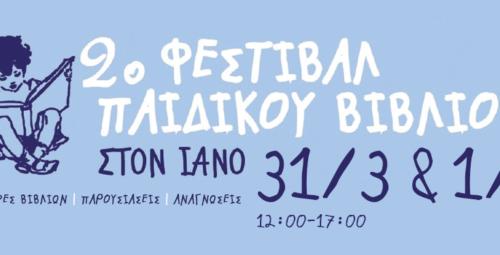 01 books_ianos_2o-festival-paidikou-vivliou-2018