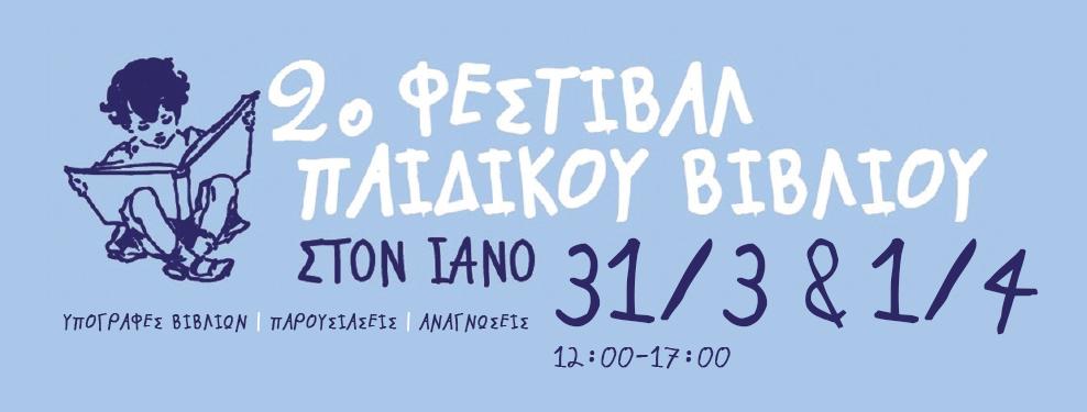 01 Books Ianos 2o Festival Paidikou Vivliou 2018